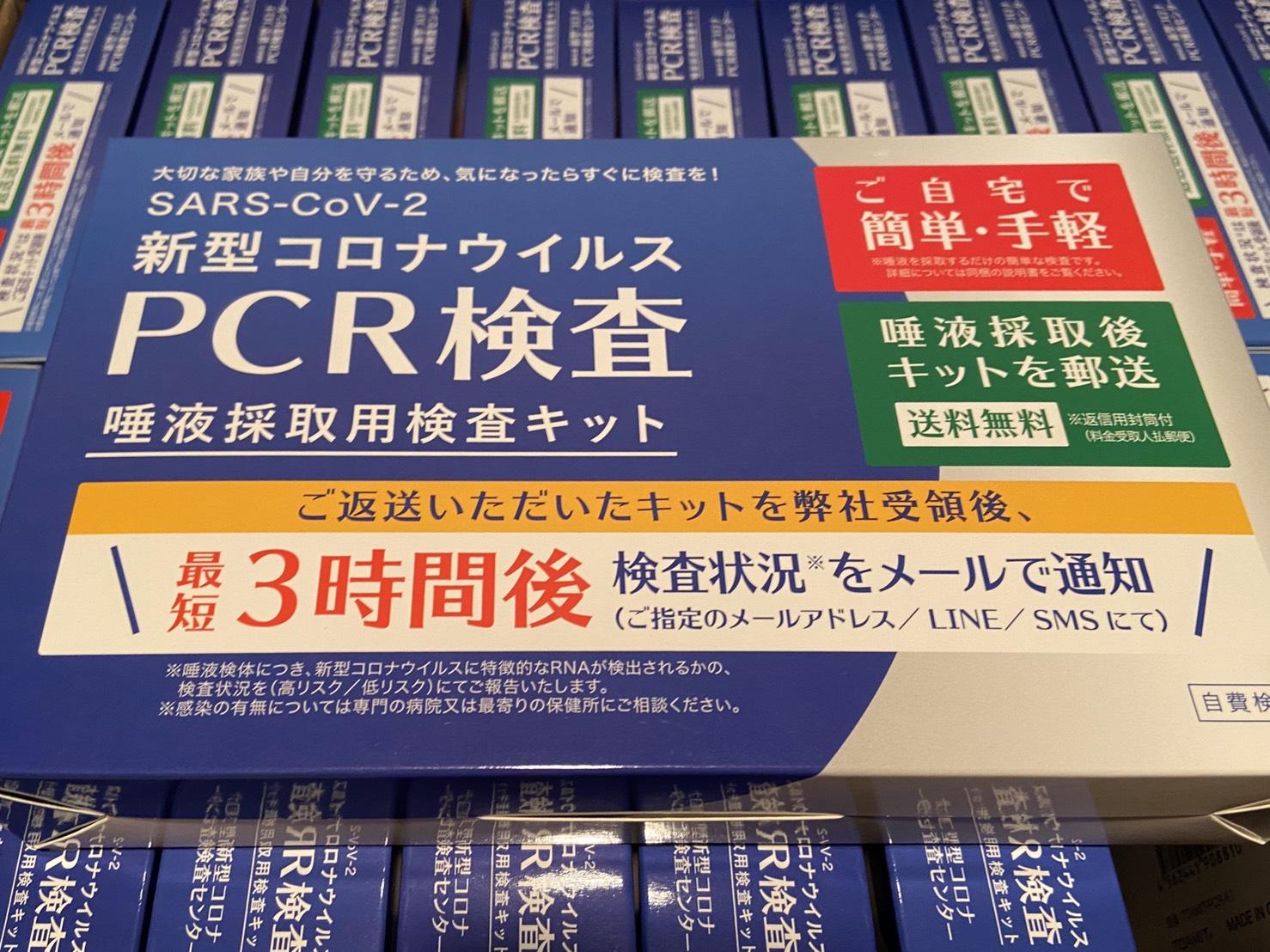 PCR検査と地域活力の共創